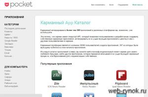 pocket приложение