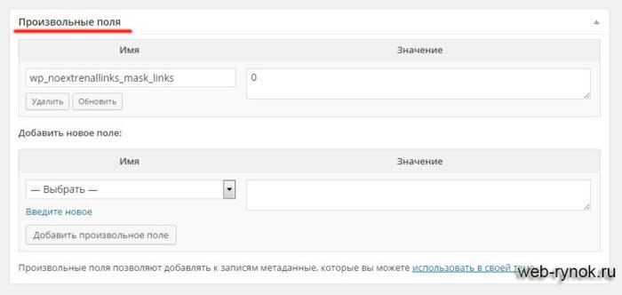 Javascript в WordPress за пять минут
