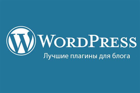 Бесплатные плагины для WordPress