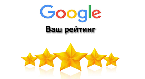 Продвижение веб сайта: рейтинг Google