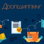 Дропшиппинг поставщики для интернет магазина: списки лучших и дешевых в России и Украине