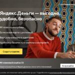 Яндекс кошелек — как создать и пользоваться, пошаговая инструкция, видео