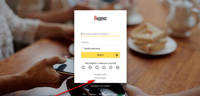 Выбрать регистрацию Яндекс деньги