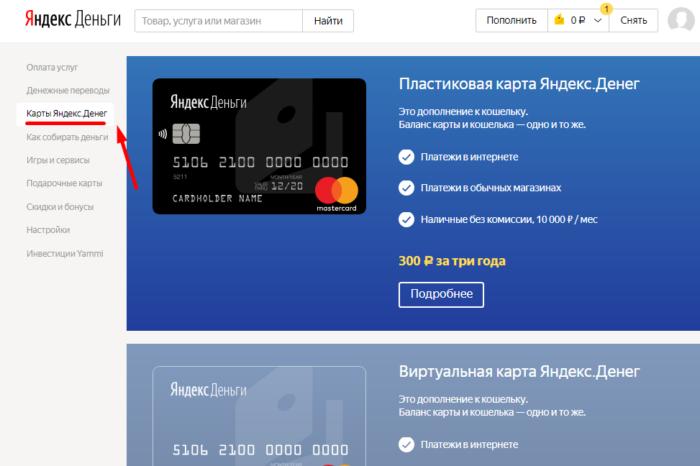 Пластиковая карта Яндекс деньги