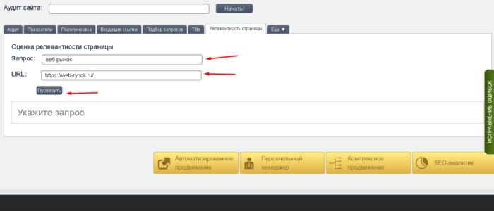 Мегаиндекс анализ – проверка релевантности страницы