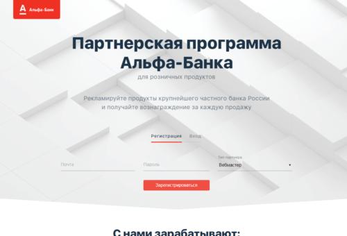 Альфа-банк партнерская программа