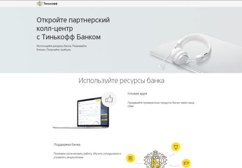 Партнерская программа Тинькофф банка