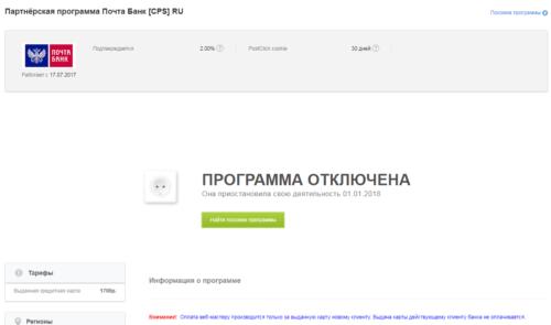 Почта банк партнерская программа