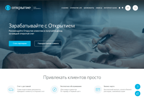 Партнерская программа банка Открытие