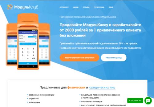 Партнерские программы банков с РКО