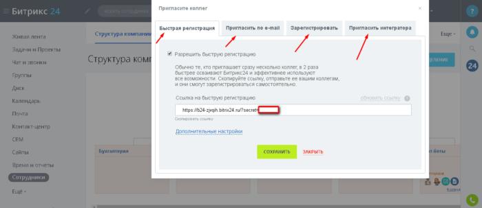 Быстрая регистрвция в Битрикс24