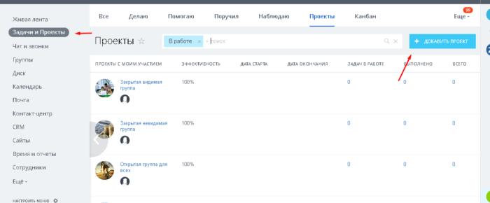 Подключение пользователей в проекты