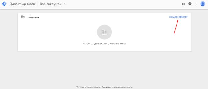 GTM – создать аккаунт