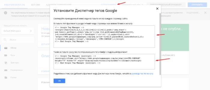 GTM – установка кода на сайт