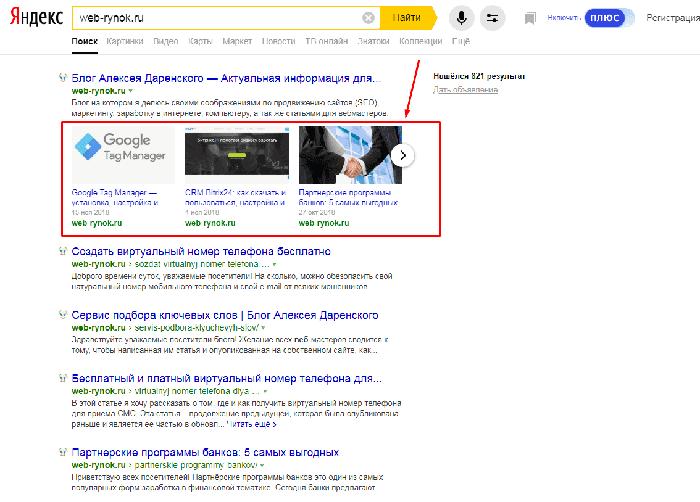 Счёт в поисковой выдаче