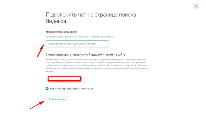 Подключение чата на поиске Яндекс