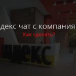 Яндекс чат с компаниями: в поиске и как сделать