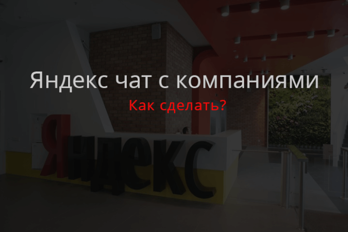 Яндекс чат с компаниями – как сделать