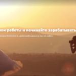 Продажа фотографий в интернете на фотостоках для начинающих