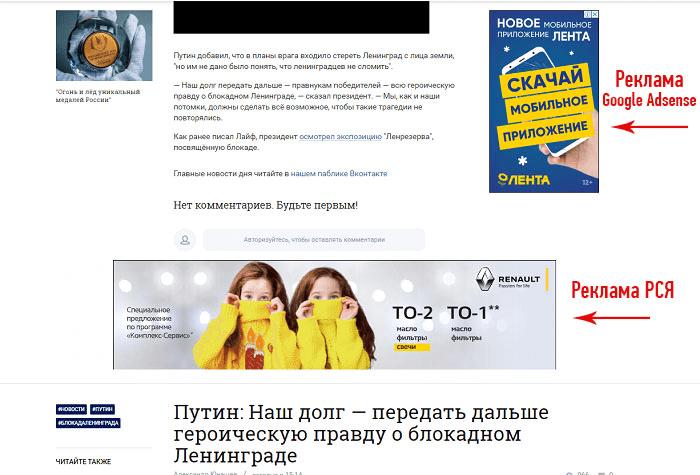 Блоки рекламы от Google Adsense и РСЯ