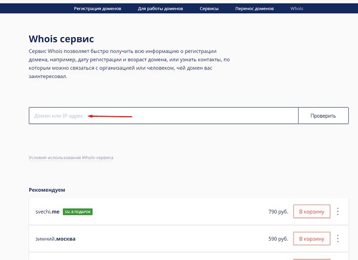 Сервис для анализа конкурентов сайта