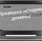 Как проверить историю домена — бесплатно и платно