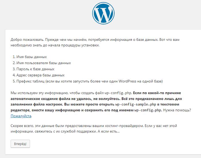 Установка самого WordPress