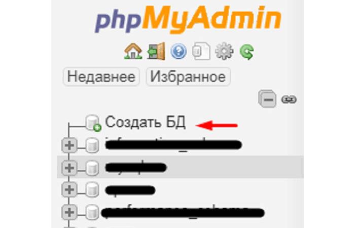 Создание новой базы данных в PHPMyAdmin