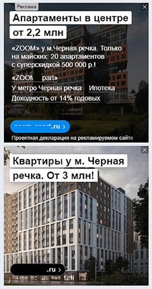 Баннер РСЯ