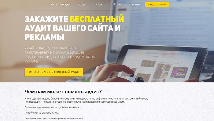 Бесплатный аудит вашего сайта и рекламы