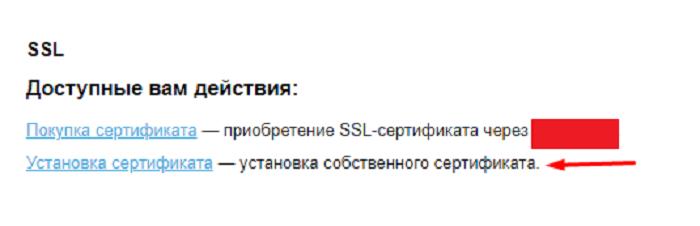 Раздел SSL-сертификаты на хостинге