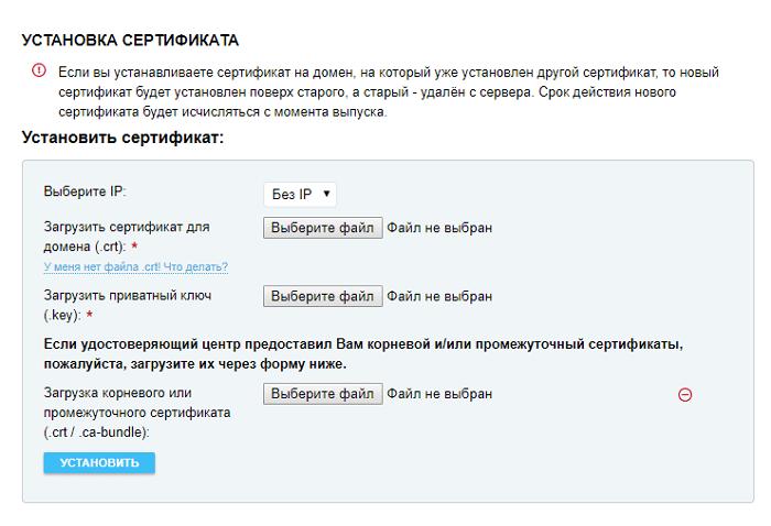Установка сертификата SSL