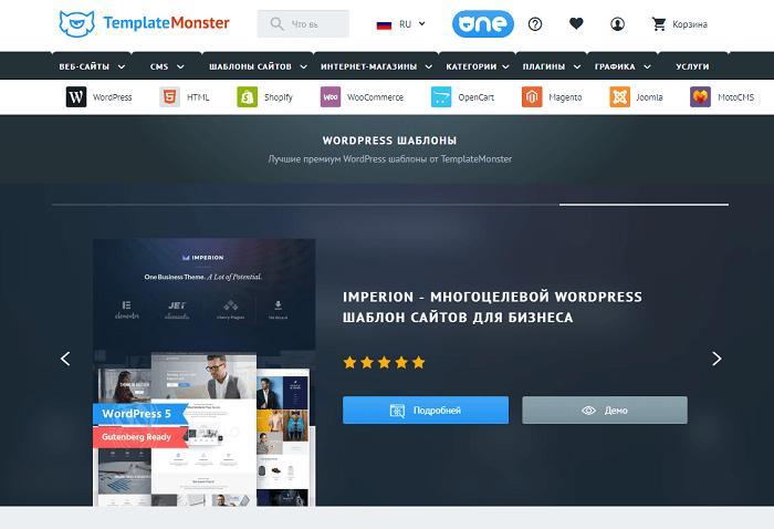 Популярная биржа Templatemonster