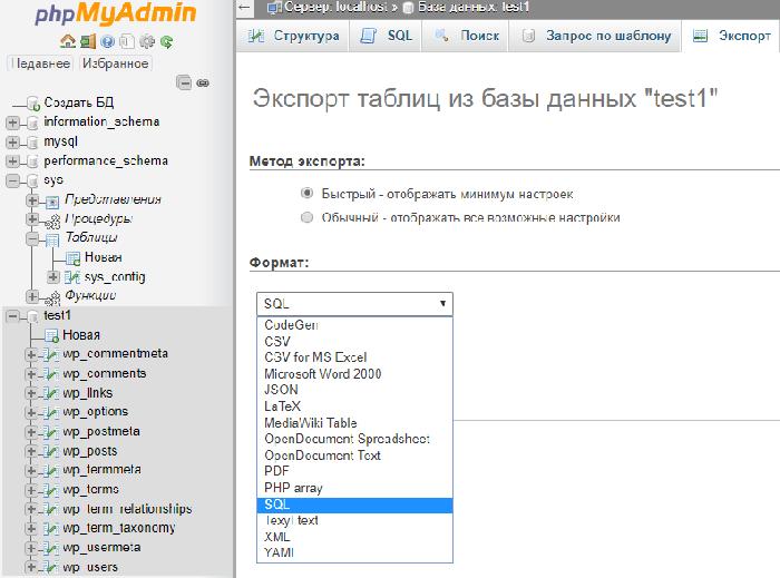 Экспорт таблиц из базы данных