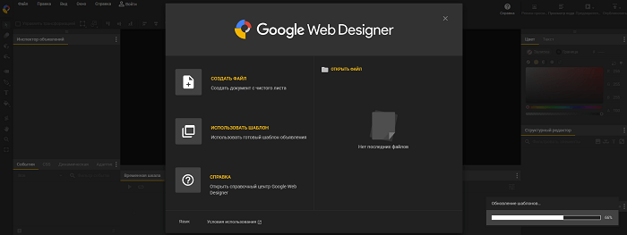 Войти в программу Google Web Designer