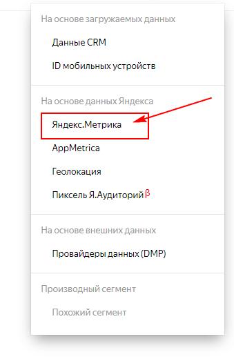 Из выпавшего списка выбрать «Яндекс.Метрика