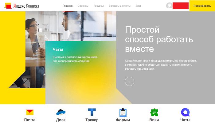 Создать доменную почту Яндекс