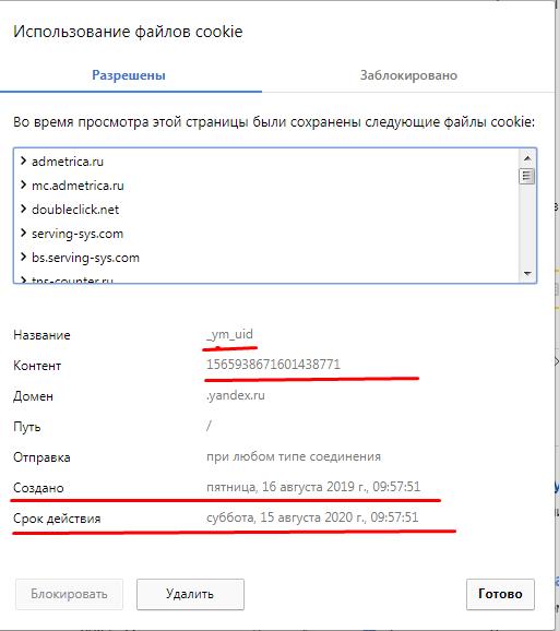 Использование файлов cookie