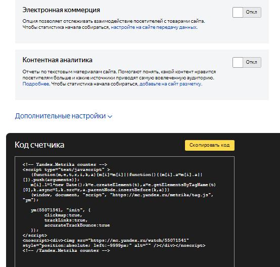 Код счетчика для сайта