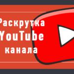 Раскрутка канала на Youtube с нуля самостоятельно и бесплатно