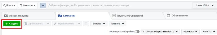 Использование Ads Manager в Facebook