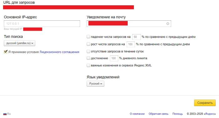 Лимиты позиций сайта