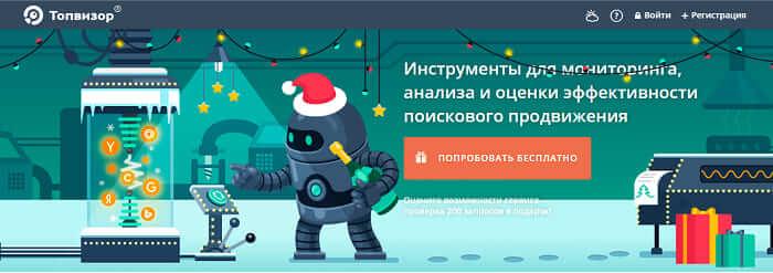 Проверка позиций сайта. Как бесплатно проверить в Google и Яндекс