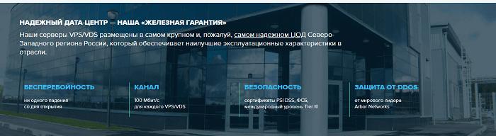 Надежный дата центр