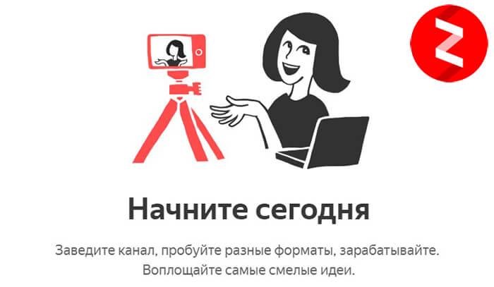 Яндекс.Дзен для авторов. Как зарегистрироваться, войти в редактор и, как заработать