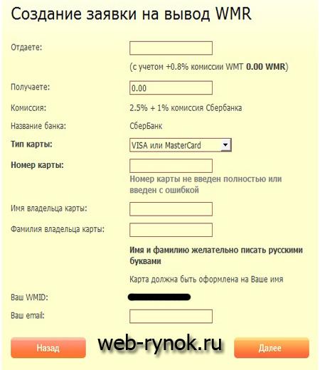 sposoby-vyvoda-deneg-s-webmoney-
