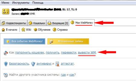 Вывод денег с Webmoney