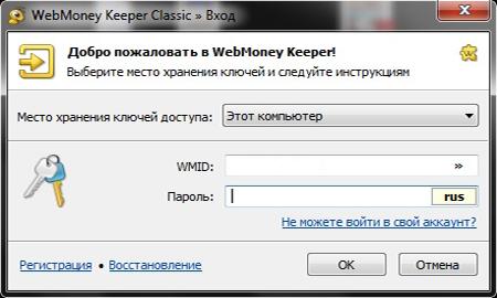Как вывести средства с Webmoney