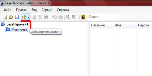 keepass-zapis