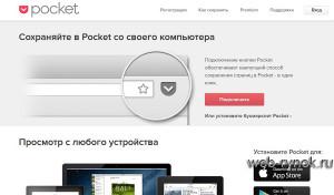 pocket-podklyuchit